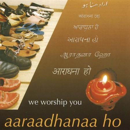 Aaraadhanaa ho